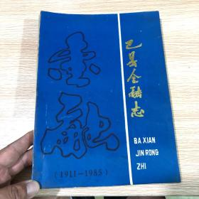 巴县金融志 1911~1985