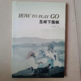 How to play go(怎样下围棋)附光盘