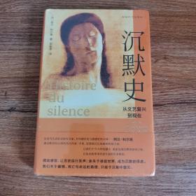(守望者·文学)沉默史:从文艺复兴到现在