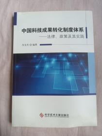 中国科技成果转化制度体系:法律、政策及其实践