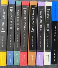 8册合售书法篆刻工具书系列常用篆书书法字典鸟虫甲骨文书法六体