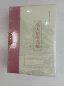 名人情缘光福(光福历史文化丛书)