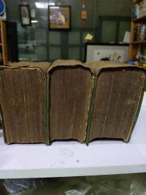 《辞源》上下册全《辞源续编》1册全,共计3厚册,民国22年版