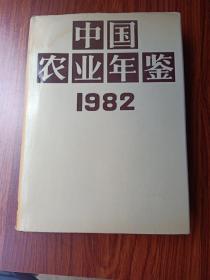 中国农业年鉴.1982