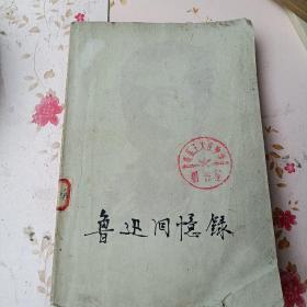 鲁迅回忆录     1978年出版