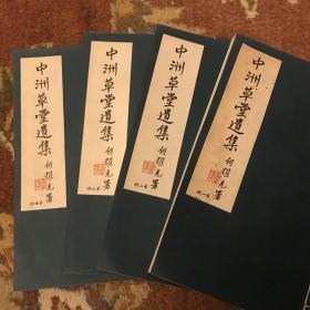 中洲草堂遗集 线装本4册全