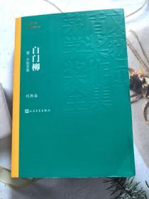 茅盾文学奖获奖作品全集:白门柳