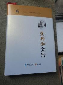 黄邦和文集【16开精装】 我国拉美史研究事业的开拓者之一  库存新书