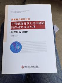国家重点研发计划生殖健康及重大出生缺陷防控研究重点专项年度报告2019