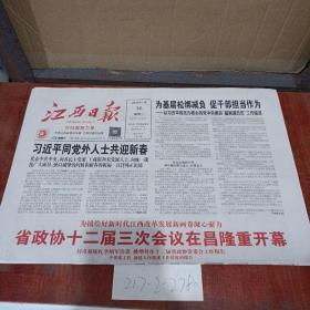 江西日报2020年1月15日。