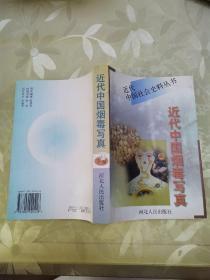 近代中国烟毒写真下卷