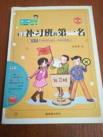 胡小闹日记第二辑——不上补习班的第一名