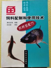 鱼饲料配制和使用技术