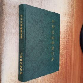 中华民国邮票目录(精装)