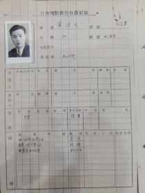 四川大学的蒲洪文先生在江西裕民银行就职纪录册(带厚照)