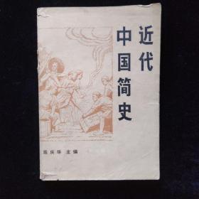 近代中国简史 封面有涂画