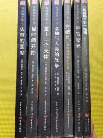 宇宙密码:《地球编年史》(1.3.4.5.6.7)十《地球编年史》指南,一共7本全售