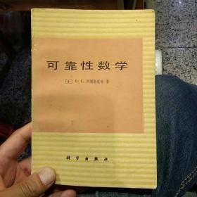 【1978年一版一印】可靠性数学 (美)B。L。阿姆斯塔特  科学出版社