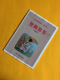 义务教育教科书:音乐 教师用书(五线谱)五年级 下册 无光盘
