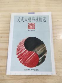 吴式太极拳械精选 补图