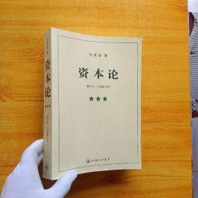 资本论 第三册【内页干净】