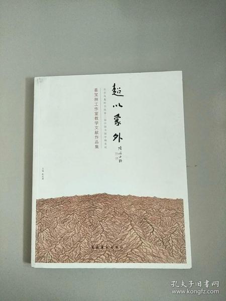 姜宝林工作室教学文献作品集 超以象外 库存书 封底有撕口 参看图片