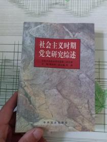 社会主义时期党史研究综述(内有字迹划线)