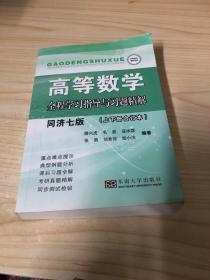 高等数学全程学习指导与习题精解(同济7版上下册合订本)