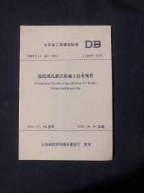 旋挖成孔灌注桩施工技术规程 山东省工程建设标准DBJ11655-2010