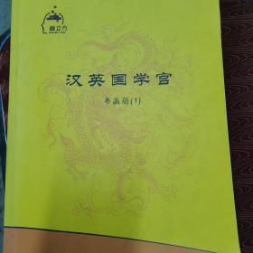 汉英国学宫(1一5)册