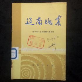 辽南地震(1版1印)