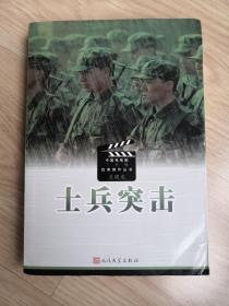 士兵突击 24集长篇电视剧文学剧本 中国电视剧30年优秀剧作丛书