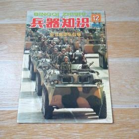 兵器知识1999.12 轮式装甲车专辑