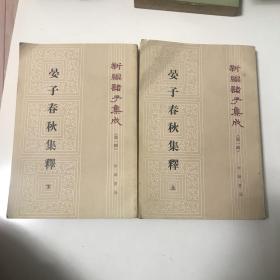 晏子春秋集释(上、下)