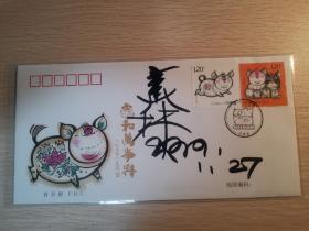 乙亥年纪念封,邮票设计者,著名画家韩美林签名封