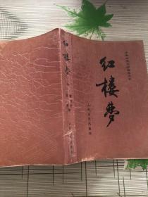 红楼梦 中册 1990年版(内有彩色插图)