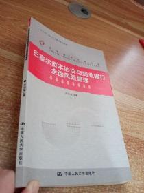 """巴塞尔资本协议与商业银行全面风险管理(世界经济问题丛书;""""十二五""""国家重点图书出版规划)"""