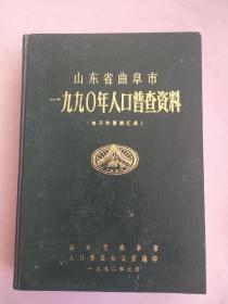 山东省曲阜市一九九0年人口普查资料