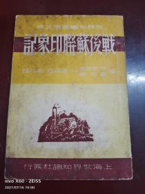 战后苏联印象记,1949五版