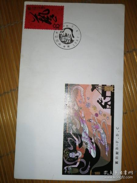 中国艺术节首日封