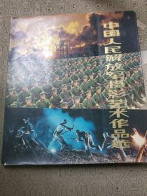 中国人民解放军摄影艺术作品选