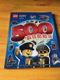 乐高城市:500疯狂贴贴乐