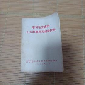 学习毛主席的十大军事原则辅导材料