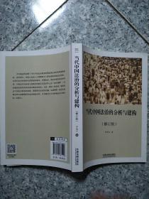 当代中国法治的分析与建构(修订版)(国家转型与法学丛书)   原版内页全新