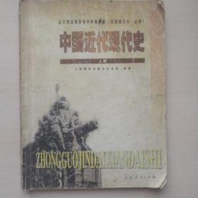 中国近代现代史(上册)(书内有字迹及下划线)