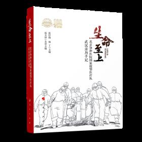 生命至上——北京协和医院国家援鄂抗疫医疗队武汉亲历手记