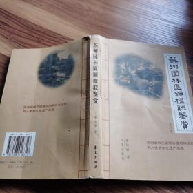 苏州园林匾额楹联鉴赏