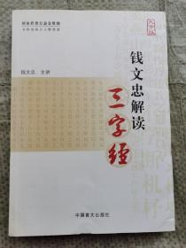 现货:钱文忠解读《三字经》(大字版)