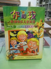 你和我阶梯快乐儿童英语学习网络远程视讯教学 课程单元 LEVEL 7(4  5)+LEVEL 8(1 3 4 5)+LEVEL 9(1 2)(八本合售)(12张光盘)(每本书有写画)(书盒有破损)