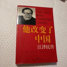 他改变了中国:江泽民传【封底封面书脊两端磨损。书脊棱一处磕碰伤。内页干净无勾画。仔细看图】
